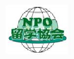 NPO留学協会認定