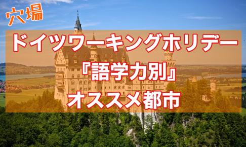 【穴場】ドイツワーキングホリデー『語学力』別の都市選び方法
