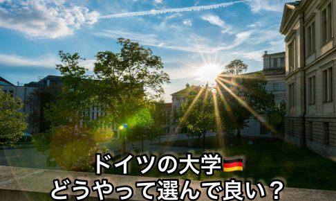 ドイツ大学進学のための大学の選び方